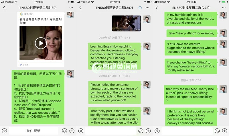 DH-wechat-group-study.jpg